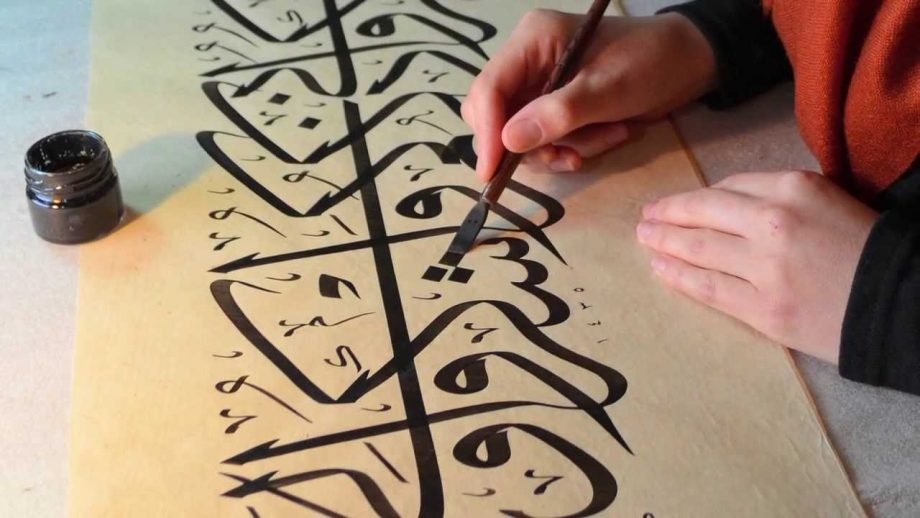 Calligraphy Is The Islamic Art Of Arts Islamic Fashion Design Council